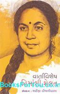 Varta Vishesh Himanshi Shelat (Gujarati)