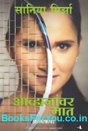 Ace Against Odds (Marathi Edition)