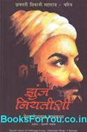 Challenging Destiny A Biography of Chhatrapati Shivaji in Marathi
