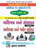 Hisabi Adhikari Varg 2 Vanijya Vera Adhikari CTO Mukhya Pariksha Mate Prashnapatra 4 Ane 5 Vanijya Ane Sanchalan Arthashastra Ane Jaher Vahivat (Latest Edition)
