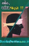 Oh Andha Shraddha (Gujarati Book)
