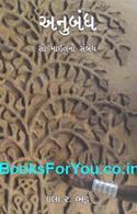 Anubandh (Gujarati Book)