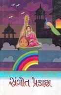 Sangit Prakash (Gujarati Book)