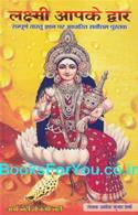 Lakshmi Aapke Dwar (Vastu Shastra Par Adharit)
