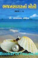 Bhajan Sagarna Moti Part 2 (Gujarati Book)