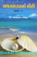 Bhajan Sagarna Moti Part 3 (Gujarati Book)