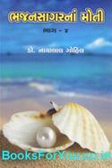 Bhajan Sagarna Moti Part 4 (Gujarati Book)