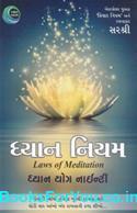 Dhyan Niyam (Gujarati Book)