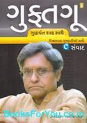 Gunvant Shah Sathe Guftagoo (Gujarati Book)
