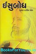 Isubodh (New Testament in Gujarati)