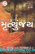 Mrytyu Par Vijay Mrutyunjay (Gujarati Book)