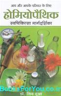Homeopathy Swachikitsa Margdarshika (Hindi Book)