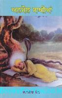 Anmol Sakhiaan (Punjabi Book)