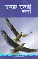 Chakva Chakvi Sambad (Punjabi Book)