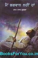 I Am Not God (Punjabi Book)