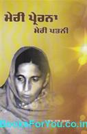 My Inspiration My Wife (Punjabi Book)