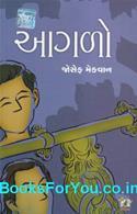 Aagalo (Gujarati Book)