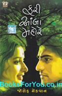 Fari Aamba Mahore (Gujarati Book)