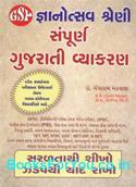 Gujarati Vyakaran GPSC PSI HTAT TET Tatha Anya Spardhatmak Parikshao Mate (Latest Edition)
