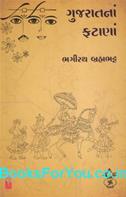 Bhagirath Brahmbhatt