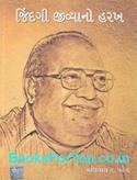 Jindagi Jivyano Harakh (Memoirs of Joseph Macwan in Gujarati)
