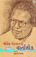 Joseph Macwanno Vartalok (Gujarati Book)