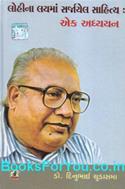 Lohina Layma Sarjayel Sahitya Ek Adhyayan Joseph Macwan (Gujarati Book)