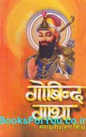 Gobind Gatha (Hindi Book)