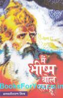 Mein Bhishma Bol Raha Hun (Hindi Book)