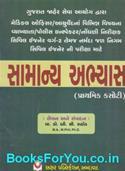 GPSC Varg 2 Bharti Pariksha Mate Samanya Abhyas Prathamik Kasoti (Latest Edition)