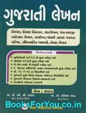 Spardhatmak Parikshao Mate Gujarati Lekhan ane Nibandh (Latest Edition)