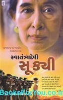 Swatantryadevi Suu Kyi (Gujarati Book)