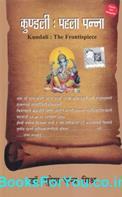 Kundali Pehla Panna (Hindi)