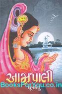 Amrapali (Guptayug Navalkathavali 1)