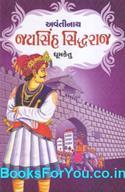 Avantinath Jaysinh Siddharaj (Chalukya Navalkathavali 12)