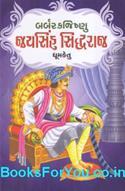 Barbarak Jishnu Jaysinh Siddharaj (Chalukya Navalkathavali 10)