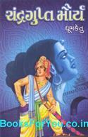 Chandragupta Maurya (Guptayug Navalkathavali 5)