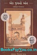Ek Yugno Ant (Gujarati Book)