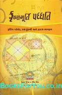 Krishnamurti Paddhati Ruling Planet Prashna Kundali ane Dwadash Bhavfal Sathe (Gujarati Book)
