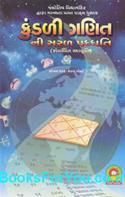 Kundali Ganitni Saral Paddhati (Gujarati Book)