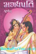 Magadhpati (Guptayug Navalkathavali 3)