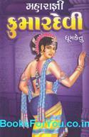 Maharagni Kumardevi (Guptayug Navalkathavali 10)