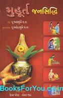Muhurat Jansiddhi (Gujarati Book)