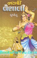 Nagari Vaishali (Guptayug Navalkathavali 2)