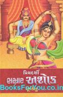 Priyadarshi Samrat Ashok (Guptayug Navalkathavali 8)