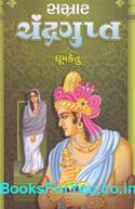 Samrat Chandragupta (Guptayug Navalkathavali 6)