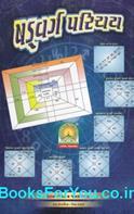 Shadvarg Parichay (Gujarati Book)