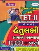 TET 2 Dhoran 6 Thi 8 Hetulakshi Samanya Abhyas 10000 Prashno (Latest Edition)