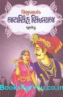 Tribhuvanganda Jaysinh Siddharaj (Chalukya Navalkathavali 11)