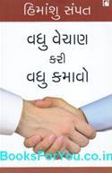Vadhu Vechan Kari Vadhu Kamavo (Gujarati Book)
